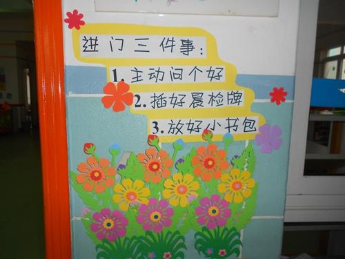 幼儿园红花榜设计图片,幼儿园大班红花榜,幼儿园大班创意红