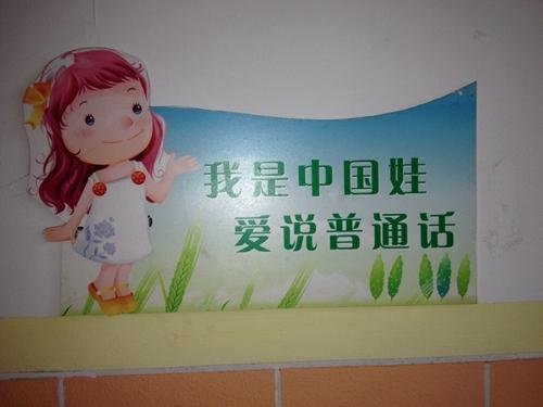 龙湾区七彩阳光幼儿园第15届推普周活动总结